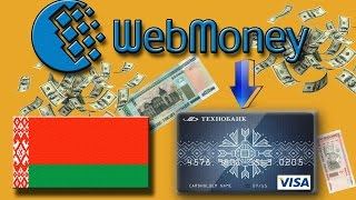 Как снять деньги с WebMoney на карточку в Беларуси 2015(Всем привет с вами канал Gunya. В этом видео я расскажу как снять деньги с WebMoney на карточку Беларуси 2015. Это..., 2015-09-06T09:24:27.000Z)