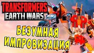 Трансформеры Войны на Земле (Transformers Earth Wars) - ч.3 - Безумная Импровизация