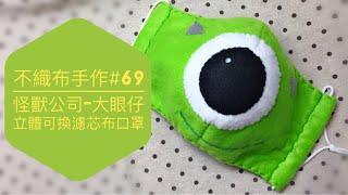 不織布手作DIY#69 Monsters, Inc 怪獸公司大眼仔立體可換濾芯布口罩(口罩套)Face mask/手縫いの立体マスク (加紙樣描繪)