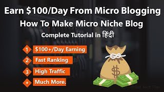Micro Niche Blog | Earn $100/Day From Micro Blogging 2019