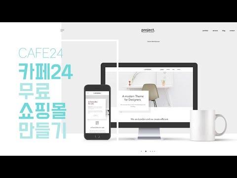 #0. 카페24 쇼핑몰 제작! 무료 쇼핑몰 만들기-카페24 강좌