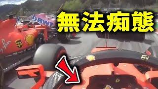 F1フェラーリが直面するルクレールとベッテルの同士討ち問題!マクラーレンとの決定的な差とは!?