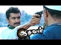 Aadhavan   Aadhavan Full Tamil Movie Scenes   Suriya Reveals His True Identity   Suriya Mass Scene video