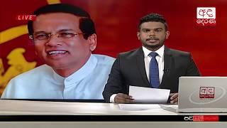 Ada Derana Late Night News Bulletin 10.00 pm - 2018.10.22
