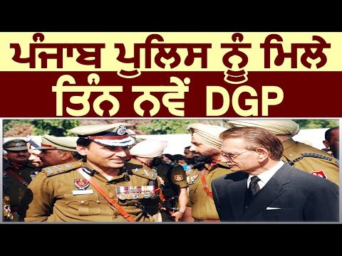 Breaking: Punjab Police को मिले तीन नए DGP