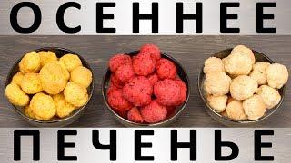 195. Осеннее печенье: почти бесплатное, разноцветное и почти полезное :)