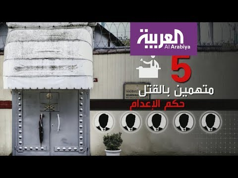طلب الإعدام لخمسة منهم.. هؤلاء هم الضالعون في قضية #خاشقجي  - 20:54-2018 / 11 / 15