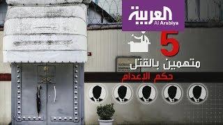 طلب الإعدام لخمسة منهم.. هؤلاء هم الضالعون في قضية #خاشقجي