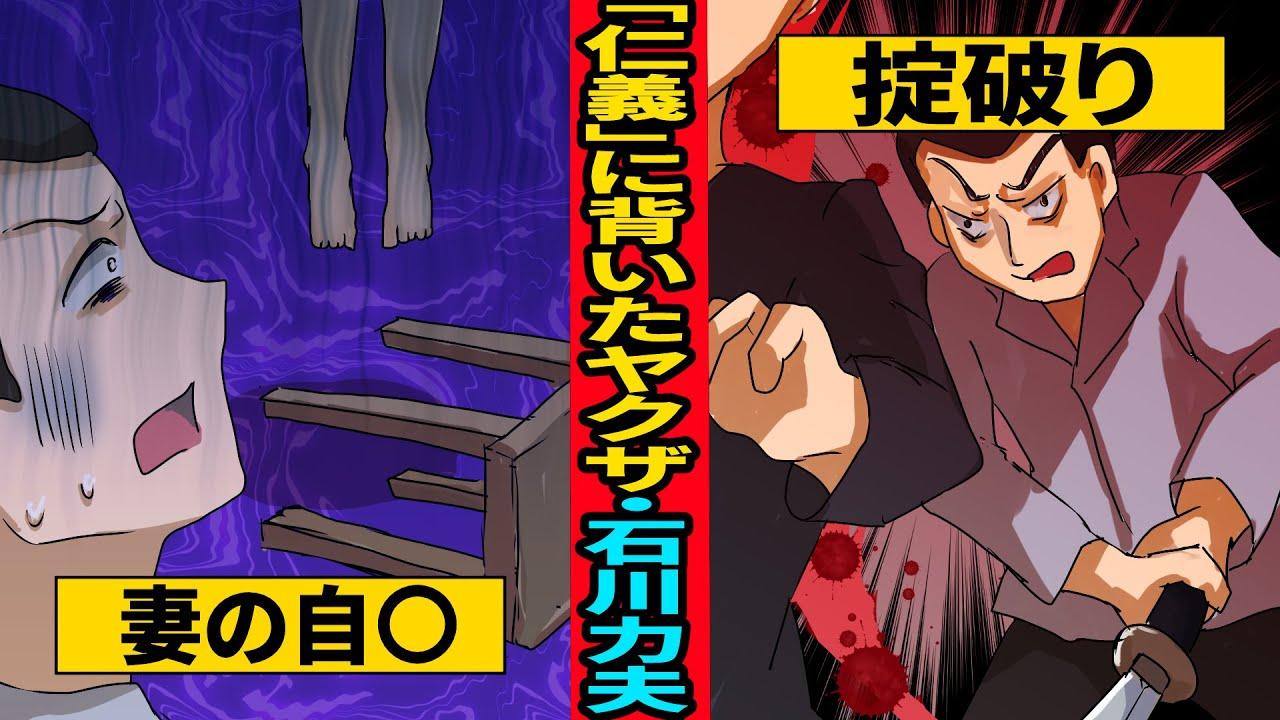 【実話】極道の憲法「仁義」に背いた狂犬ヤクザ・石川力夫。『仁義の墓場』のモデルになった男の半生。