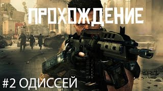 ПРОХОЖДЕНИЕ CALL OF DUTY BLACK OPS 2 #2 ОДИССЕЙ