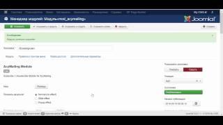 Форма подписки в Joomla