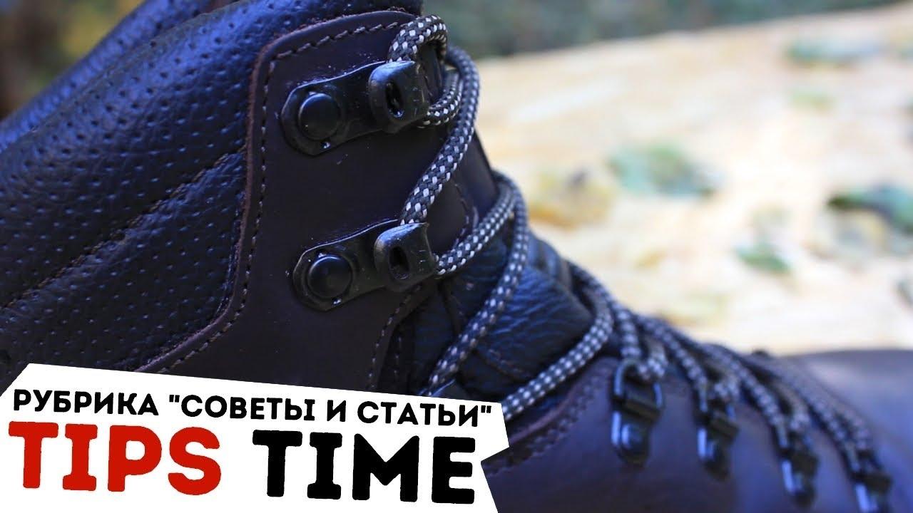 Как я шнурую походную обувь (How to Lace Hiking Boots)