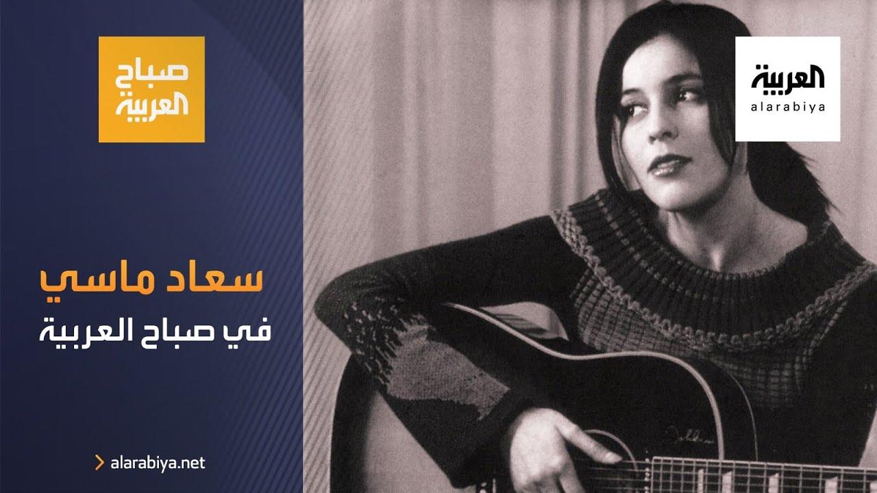 صورة فيديو : صباح العربية | سعاد ماسي تغني وتعزف في صباح العربية