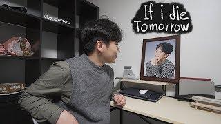 만약 내가 내일 죽는다면? [난쟁이성현]