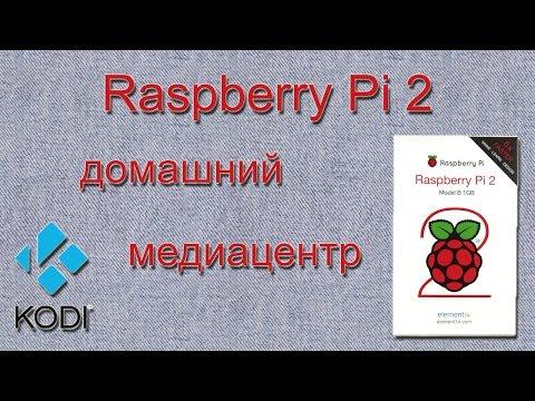 Raspberry Pi - домашний медиацентр