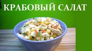 Крабовый салат Быстро и Вкусно