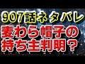 【ワンピース】907話ネタバレ「麦わら帽子の持ち主判明?」(展開予想)