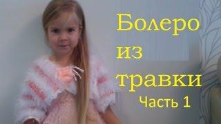 НОВОГОДНЕЕ БОЛЕРО ШУБКА из травки -1 Crochet fancy yarn Bolero  Jacket
