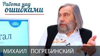 Михаил Погребинский и Дмитрий Джангиров,