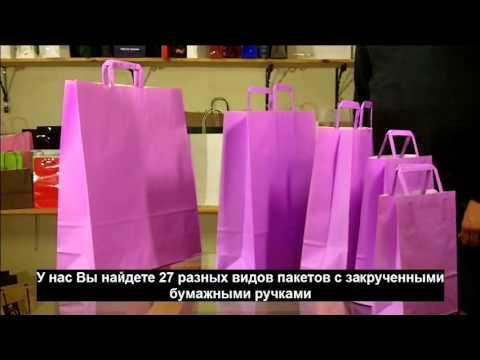 Бумажные крафт мешки - YouTube