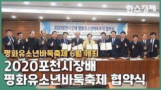 포천시장배 평화유소년바둑축제 6월 개최… 한반도 평화 …