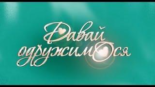 """""""Давай поженимся"""" с Анфисой Чеховой онлайн"""