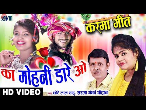 Sarla Gandharw   Chhotelal Sahu   Cg Karma Song   Ka Mohani Dare O   New Dj Chhattisgarhi Video Geet