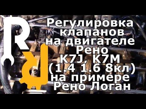 Регулировка клапанов на Рено Логан, Логан2, Симбол, Кангу, 8V