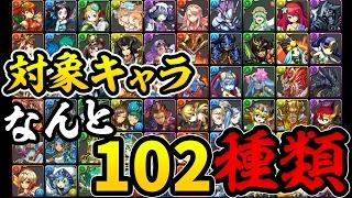 対象多すぎ!新イベント ゴッドカーニバル30連!【パズドラ】 thumbnail