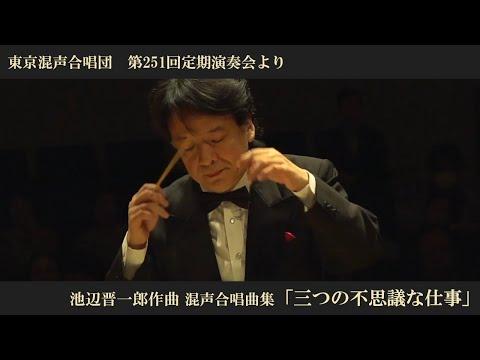 池辺晋一郎:混声合唱曲集『三つの不思議な仕事』【東京混声合唱団】