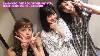 Radio NEO「HELLO! DRIVE! -ハロドラ-」 出演:夏焼雅(PINK CRES.)・小...