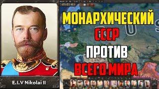 МОНАРХИЧЕСКИЙ СССР ПРОТИВ ВСЕХ В HEARTS OF IRON 4