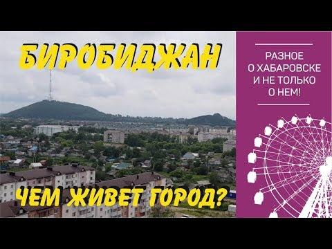 Биробиджан. Чем живет город? Блог