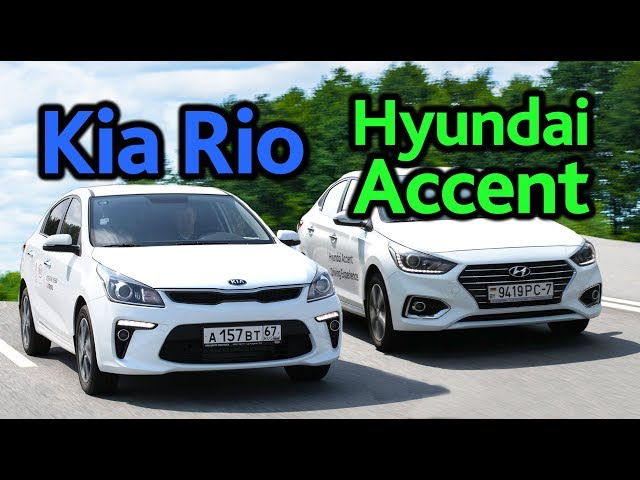 Kia Rio vs Hyundai Accent (Solaris): найди 50 отличий!