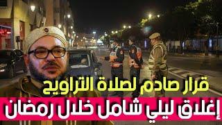 عاجل.. إغلاق ليلي شامل خلال رمضان +قرار صلاة التراويح بالمساجد بالمغرب