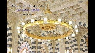 Huzoor Jante Hain - Naat - Ubaid ur Rehman - Original by Owais Raza Qadri
