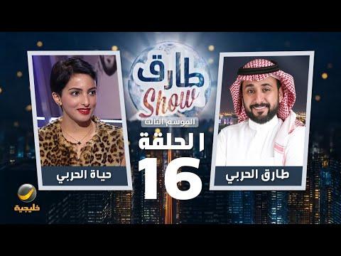 برنامج طارق شو الموسم الثالث الحلقة 16 - ضيفة الحلقة حياة الحربي