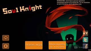 Фото Soul Knight 5 ну чё Охота на боссов и цифровое измерение