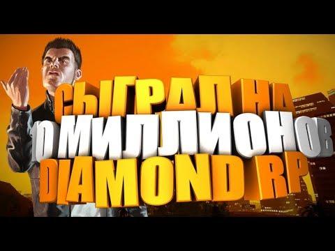 СЫГРАЛ НА 10КК В КАЗИНО! (DIAMOND RP)