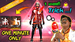 ONE SPIN ONLY || free fire new event tricks & tips in tamil || knockout tamilan