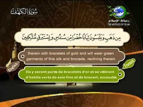 surat-al-kahf-saad-el-ghamidi-sous-titré-en-arabe,français-et-anglais