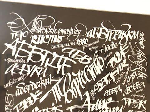 Искусство красивого письма можно рассмотреть поближе в музее Коваленко