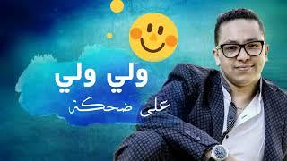 Achraf El Casaoui - Wili Wili 3la Dahka (EXCLUSIVE) | (أشرف الكزاوي - ولي ولي على ضحكة (حصريآ