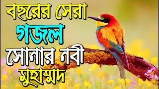 বছরের সেরা গজল সোনার নবী মুহাম্মাদ new bangla gojol 2019  islamic song 9