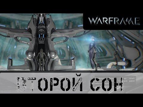 Warframe: Второй Сон (Квест)