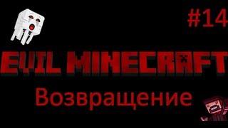 Evil Minecraft - Возвращение - 14 Серия