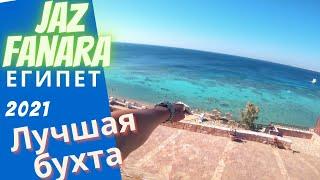 Египет 2021 Шарм Эль Шейх отдых Безветренная бухта красивый коралловый риф jaz fanara resort