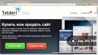 Купить сайт который приносит прибыль Telderi