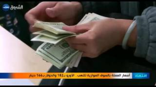 أسعار العملة بالسوق الموازية تلتهب .. الأوروبـ182 والدولار بـ166 دينار