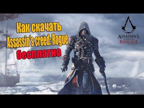 Как скачать Assassin's Creed: Rogue бесплатно Repack